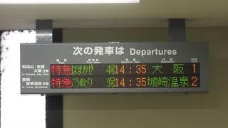 JR西日本 江原駅 改札口 発車標(LED電光掲示板)