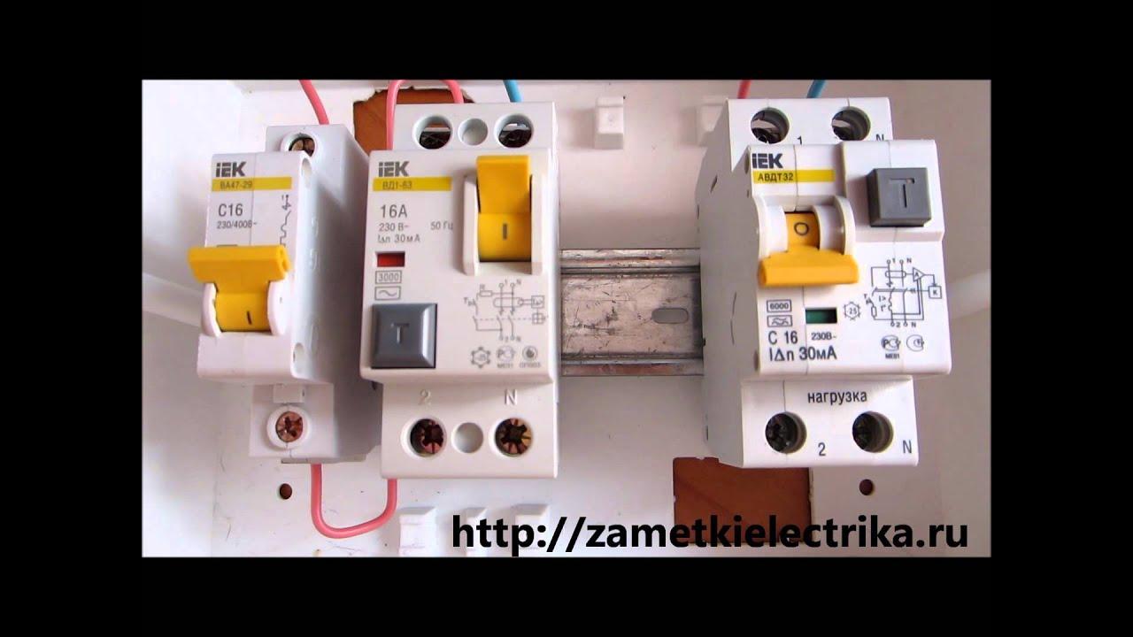 схема электропроводки с дифавтоматом