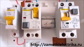 видео Дифавтоматы и УЗО - в чем разница и что лучше?