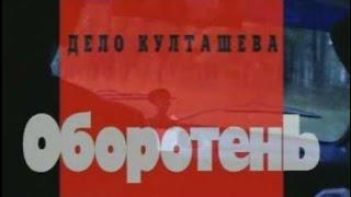 Криминальная Россия   Дело Култашева Оборотень