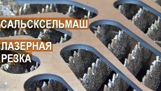 Завод Сальсксельмаш. Как режут металл лазером? Станок для лазерная резка