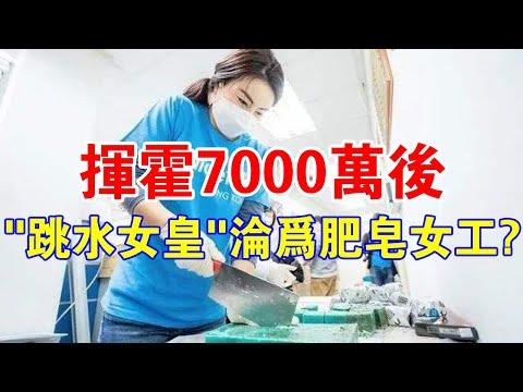 """震驚!揮霍7000萬後,""""跳水女皇""""淪為了肥皂女工?"""