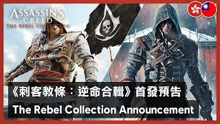 Assassin's Creed The Rebel Collection - Announcement Trailer