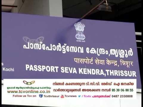 passport verification