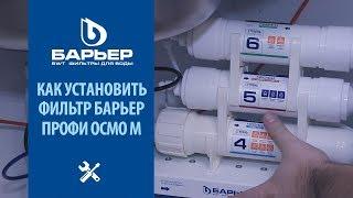 фильтр для воды Barrier WaterFort OSMO ремонт