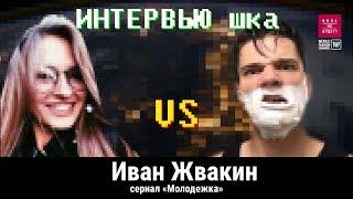 Иван Жвакин сериал Молодежка   ИнтервьюШка