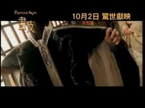 画皮 720P ( 甄子丹 / 周迅 / 陈坤 / 赵薇 / 孙俪/ 柳岩)