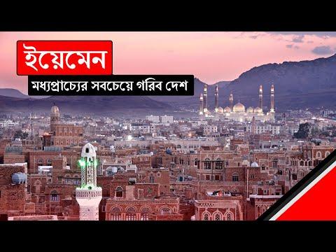 ইয়েমেনঃ মধ্যপ্রাচ্যের সবচেয়ে গরিব দেশ  ।। All About Yemen in Bengali