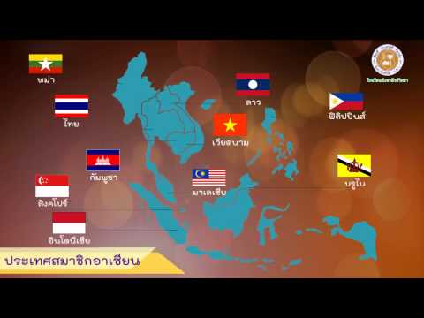 8 อาชีพที่ทำได้เสรีในอาเซียน