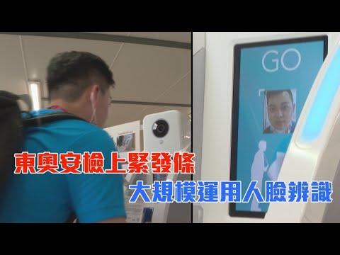 東奧安檢上緊發條 大規模運用人臉辨識/愛爾達電視20210716