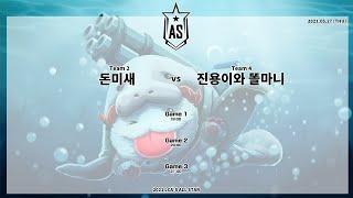 2021 LCS-A 올스타전 4강 (2팀 VS 4팀) …