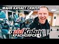 Оживили Сливу Маня Проходит Квалу Пьем Шиповник в Красноярске mp3