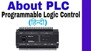 Introduction of PLC in Hindi. Programmable Logic Control (Part 1)