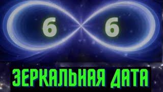 06 06 2021 Зеркальная дата Значение цифры 6 Что делать Матрица судьбы консультация и обучение