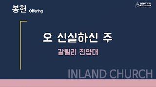 2021 07 18 오 신실하신 주 [갈릴리 찬양대]