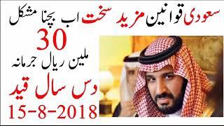 Saudi Arabia Latest Updated News (15-8-2018) Be Carfule About This || Urdu Hindi