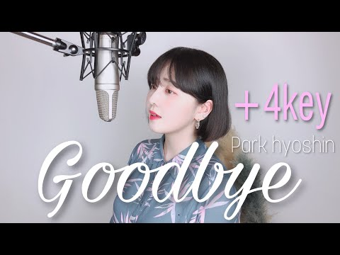 박효신Park Hyo Shin - Goodbye +가사Lyrics /COVER BY 이해루 HERU LEE