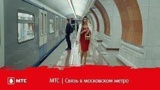 МТС   Связь в московском метро