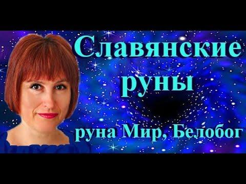 Славянские руны, руна Белобог Мир