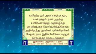 CHAPTER 36 SURAH YASEEN JUST TAMIL TRANSLATION WITH TEXT