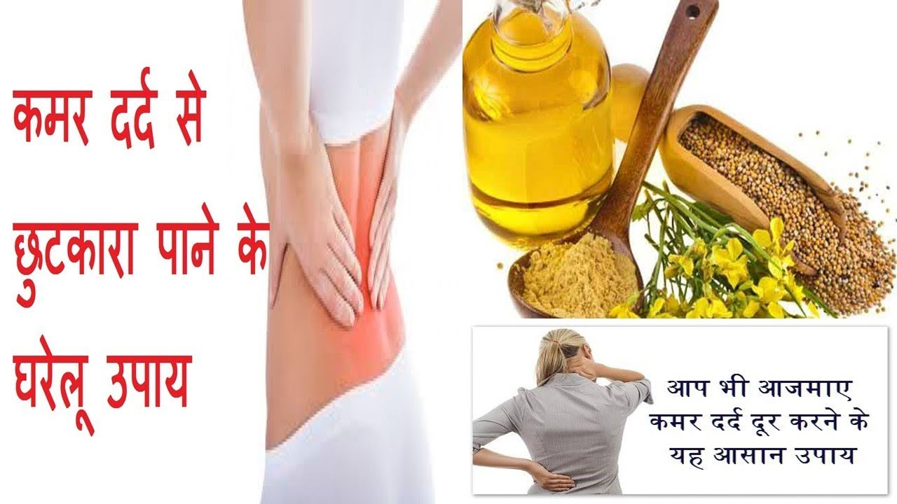 Back Pain Yoga Ramdev Hindi