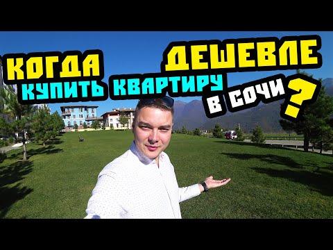 Когда ДЕШЕВЛЕ покупать квартиру в Сочи? // Сезонность рынка недвижимости Сочи.