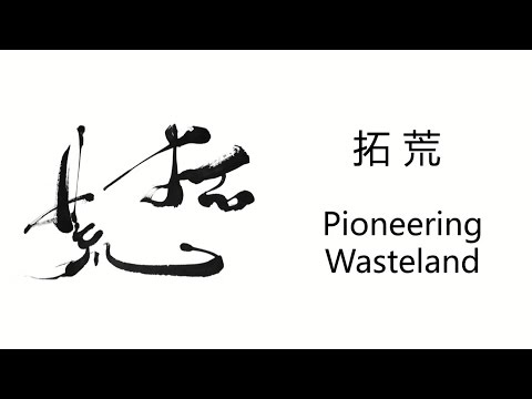 拓荒 Pioneering Wasteland