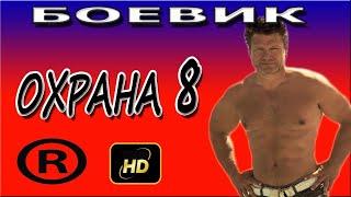 Смотреть сериал ОХРАНА 8. НОВЫЙ БОЕВИК 2017, ФИЛЬМ, СЕРИАЛ, РУССКИЙ онлайн