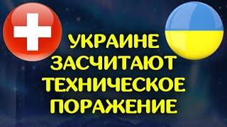 Украине засчитают техническое поражение в матче со Швейцарией Лига Наций Новости футбола сегодня