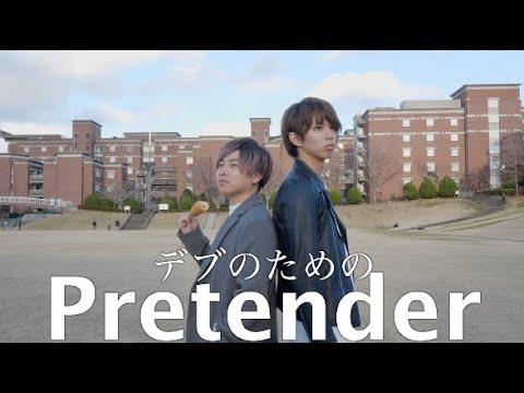 【替え歌作ってみた】デブのためのPretender - Official髭男dism