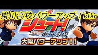 [LIVE] 【公式パワサカTV生放送】掛川高校パワーアップ!ktkr【実況パワフルサッカー】