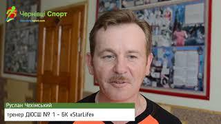 Руслан Чехімський, тренер ДЮСШ № 1 - БК «StarLife»