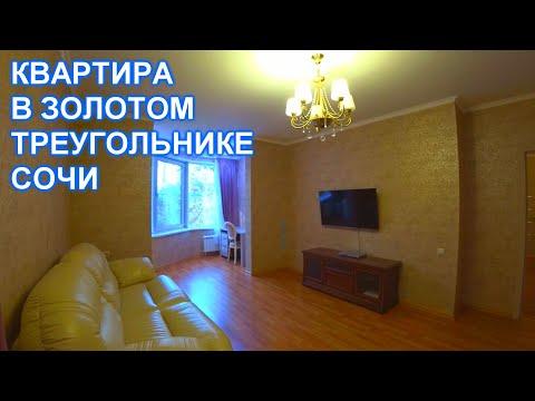 Квартира в самом центре Сочи ЖК Светлана