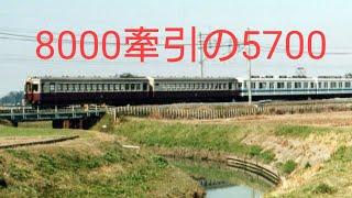 8000牽引の5700