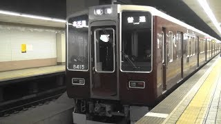 阪急電鉄8300系8315Fの普通北千里行き 堺筋線扇町駅