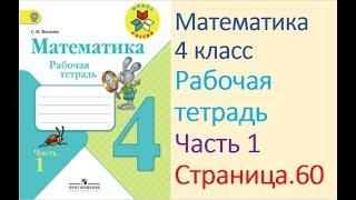 Математика рабочая тетрадь 4 класс  Часть 1 Страница.60  М.И Моро