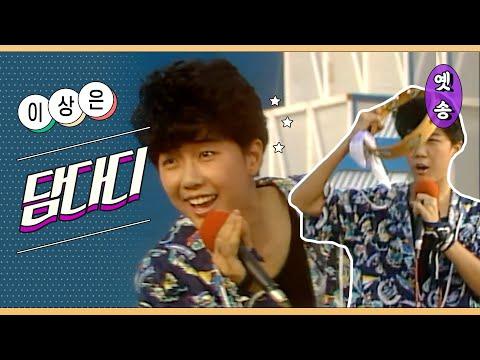 [1988] 이상은 - 담다디