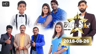 Hiru Star | 2018-08-26 | Episode 30 Thumbnail