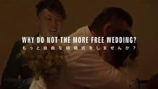 【BE FREE WEDDING】~もっと自由な結婚式をしてみませんか?~