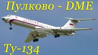 В кабине Ту-134 Пулково-Домодедово А/к