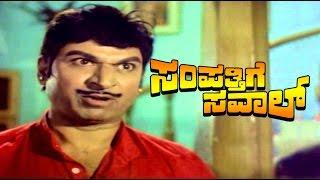 Sampatthige Saval – ಸಂಪತ್ತಿಗೆ ಸವಾಲ್ (1974 | Feat.Dr.Rajkumar, Manjula | Full Kannada Movie