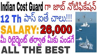 army jobs for 12 th pass 2019 telugu central government jobs 2019 telugu Indian Coast Guard