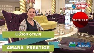 AMARA PRESTIGE 5 ТУРЦИЯ Гёйнюк Кемер обзор отеля