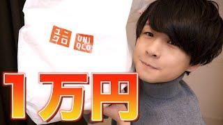 UNIQLOで1万円分購入してみたらマジで凄かった!! 後半LIDnMお知らせあり!!