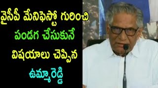Ummareddy Venkateswarlu About Manifesto Committee BumperOffers In Farmers Peoples | Cinema Politics