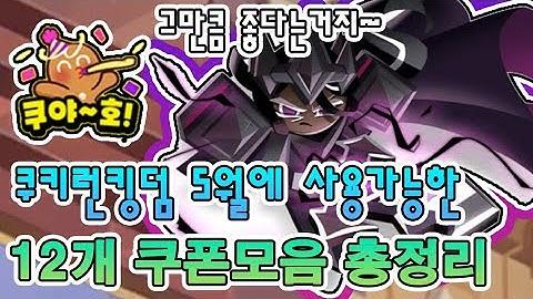 쿠키런 킹덤 4000크리스탈 획득가능한 신규쿠폰 12개 총정리 - 흑백게임