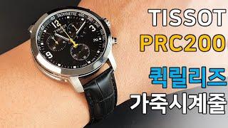 티쏘 PRC200 시계줄 교체 : 아이엔와치 퀵릴리즈 …