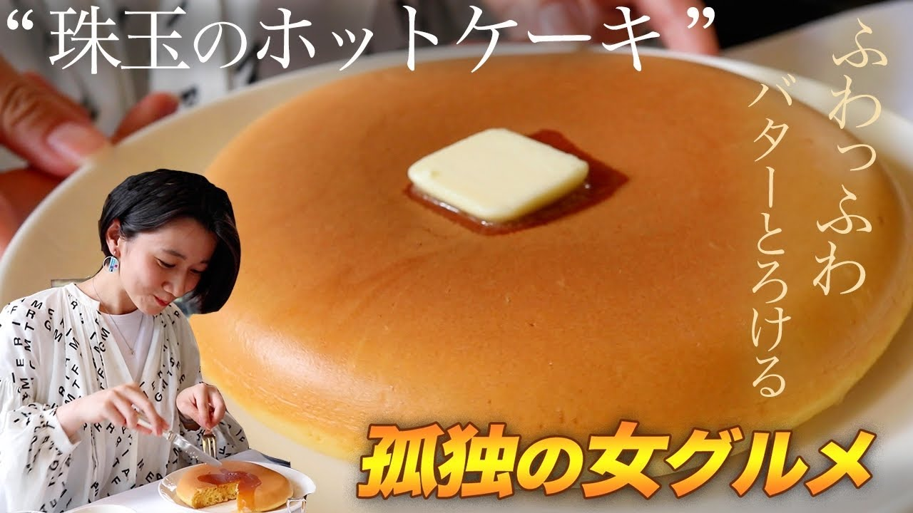 """【孤独の女グルメ】""""極上ホットケーキ""""の上で、バターがとろける。最高なカフェタイムを 〜東京/青山〜"""
