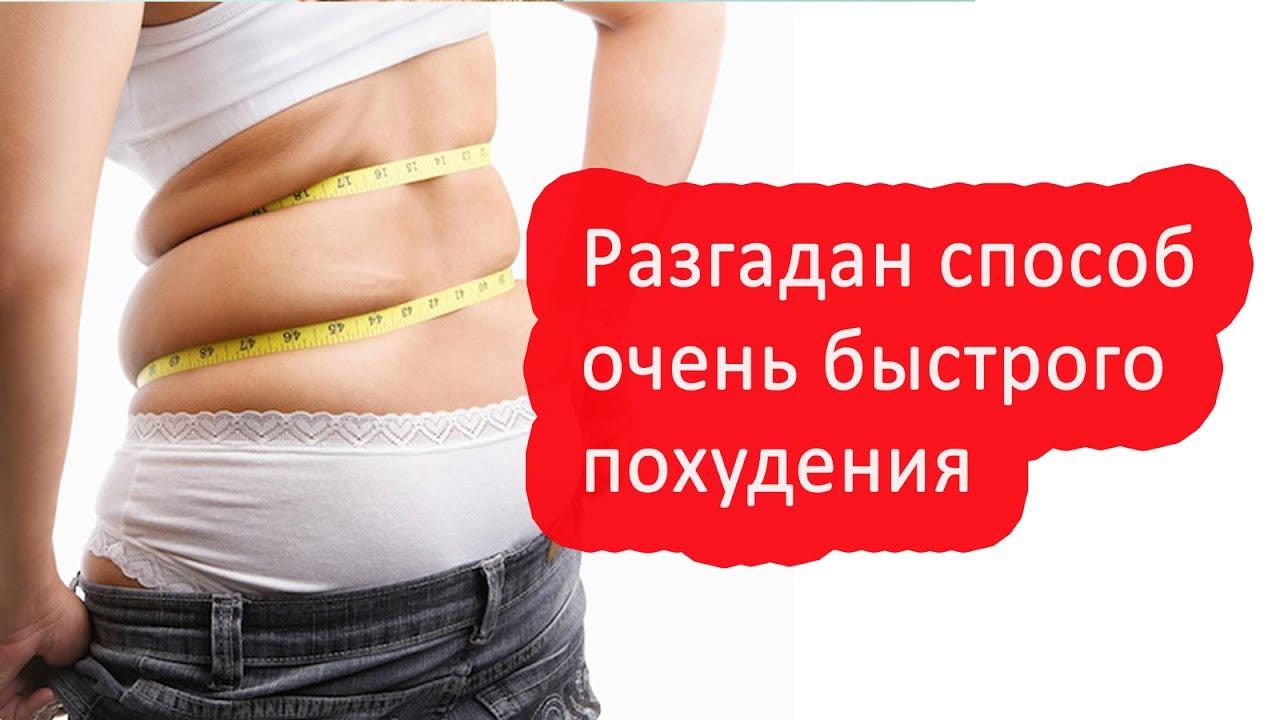 быстрый способ похудеть в домашних или