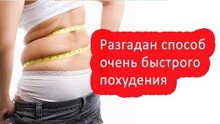 Способы похудения! Способы похудеть! Способ быстро сбросить вес #способыпохудения
